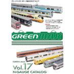 0007 グリーンマックス Nゲージ総合カタログ Vol.17(書籍)[グリーンマックス]《取り寄せ※暫定》