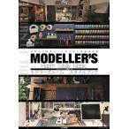 Yahoo!あみあみ Yahoo!店モデラーズルーム スタイルブック 充実した模型ライフのための環境構築術 (書籍)[大日本絵画]《07月仮予約》