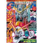 ガンプラエース special (書籍・仮称)[KADOKAWA]《08月仮予約》