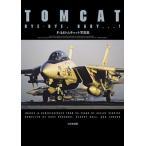 F-14 トムキャット写真集 -BYE-BYE,BABY...!- (書籍)[大日本絵画]《07月仮予約》