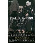 小説NieR:Automata(ニーアオートマタ)(書籍)[スクウェア・エニックス]《取り寄せ※暫定》