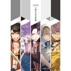 刀剣乱舞 ニ周年記念祝画 (書籍)[Nitroplus Books]【送料無料】《08月予約》