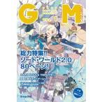 ゲームマスタリーマガジン 創刊号VOL.1 (書籍)[グループSNE]《08月予約》