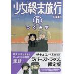 少女終末旅行 6巻 ラバーストラップ付限定版 (書籍)[新潮社]《在庫切れ》
