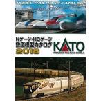25-000 KATO Nゲージ・HOゲージ 鉄道模型カタログ2018 (書籍)[KATO]《発売済・在庫品》