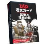 ダンジョンズ ドラゴンズ 呪文カード 武勇と種族の技