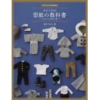 ドールソーイングBOOK オビツ11の型紙の教科書-11cmサイズの男の子服-(書籍)[ホビージャパン]《取り寄せ※暫定》