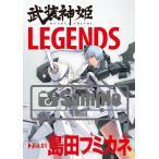 「武装神姫」原案イラスト集 LEGENDS Vol.01 島田フミカネ (書籍)[KADOKAWA]《在庫切れ》