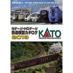 25-000 KATO Nゲージ・HOゲージ 鉄道模型カタログ2019