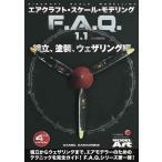 エアクラフト スケール  モデリング F.A.Q. 1.1 日本語翻訳版 書籍 モデルアート
