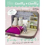 Dolly*Dolly Vol.38(雑誌)[グラフィック社]《取り寄せ※暫定》