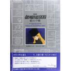 映画「銀河鉄道999」絵コンテ帳 (書籍)[復刊ドットコム]《在庫切れ》