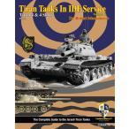 IDFとティラン戦車シリーズ 現用 中東戦争 イスラエル IDF Part.1 (書籍)[Sabinga Martin Publications]《01月予約※暫定》