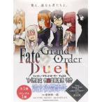 Fate/Grand Order Duel YA特異点 密室遊戯魔境 渋谷 渋谷決闘事件 (1) 限定版 (書籍)[KADOKAWA]《03月予約》