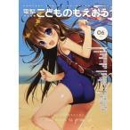 電撃こどものもえおう Vol.06 (書籍)[KADOKAWA]《08月予約》