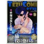 テヅコミ Vol.11 限定版 (書籍)[マイクロマガジン社]《発売済・在庫品》