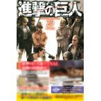 進撃の巨人 29巻 特装版 (書籍)[講談社]《発売済・在庫品》