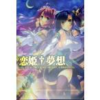 恋姫†夢想:The Art of KOIHIME†MUSOU -CHRONICLE- 初回限定版 (書籍)[廣済堂出版]《発売済・在庫品》