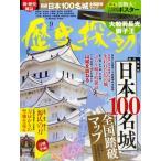歴史探訪vol.5(2019年9月号) (書籍)[ホビージャパン]《発売済・在庫品》