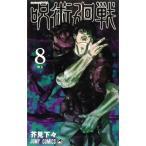 呪術廻戦(8) (書籍)[集英社]《発売済・在庫品》