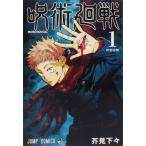 呪術廻戦 1 (書籍)[集英社]《発売済・在庫品》