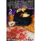 呪術廻戦 2 (書籍)[集英社]《発売済・在庫品》