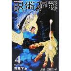 呪術廻戦 4 (書籍)[集英社]《発売済・在庫品》
