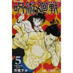 呪術廻戦 5 (書籍)[集英社]《発売済・在庫品》