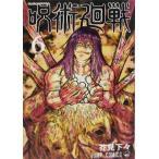 呪術廻戦 6 (書籍)[集英社]《発売済・在庫品》