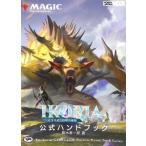 マジック:ザ・ギャザリング イコリア:巨獣の棲処 公式ハンドブック (書籍)[ホビージャパン]《在庫切れ》