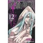 呪術廻戦 12 (書籍)[集英社]《発売済・在庫品》