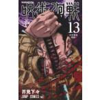 呪術廻戦 13 (書籍)[集英社]《発売済・在庫品》