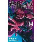 呪術廻戦(14) (書籍)[集英社]《発売済・在庫品》