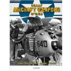 アメリカ陸軍航空隊 第二次世界大戦の航空兵器 写真集 (書籍)[CANFORA]《06月予約》