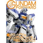 ガンダムフォワード Vol.5 (書籍)[ホビージャパン]《06月予約》