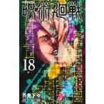 呪術廻戦 18巻 アクリルスタンドカレンダー付き同梱版 (書籍)[集英社]《12月予約》