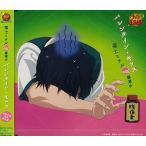 CD 福士ミチル(岸尾だいすけ) with 銀華中 / バレンタイン・キッス  「テニスの王子様」より[キングレコード]《在庫切れ》