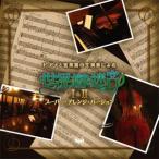 CD ピアノと弦楽器の生演奏による「世界樹の迷宮」I&II スーパー・アレンジ・バージョン[5pb.]《取り寄せ※暫定》