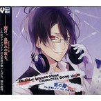 CD DIABOLIK LOVERS MORE CHARACTER SONG Vol.10 逆巻レイジ CV.小西克幸 (ディアボリックラヴァーズ)[Rejet]《取り寄せ※暫定》