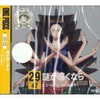 CD ワンピース ニッポン縦断!47クルーズCD in 奈良 謎が導くなら / ニコ・ロビン(山口由里子)[エイベックス]《取り寄せ※暫定》