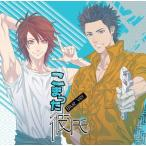 CD 『こまった彼氏』-Blue Ver.- / 四ツ谷サイダー、河村眞人[アルドゥール]《取り寄せ※暫定》
