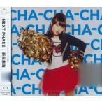 CD 新田恵海 / 「NEXT PHASE」 通常盤[ブシロードミュージック]《取り寄せ※暫定》