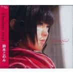 CD アニメ『アブソリュート・デュオ』OPテーマ 「Absolute Soul」 限定盤-blade- / 鈴木このみ[メディアファクトリー]《取り寄せ※暫定》