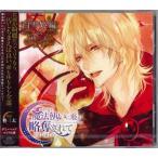 CD ドラマCD「わるい魔法使いに姫が略奪されてしまいました」 第3弾:白雪姫編 / 柊三太[フロンティアワークス]《取り寄せ※暫定》