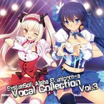 CD SystemSoft Alpha & unicorn-a Vocal Collection Vol.3[システムソフト・アルファー]《取り寄せ※暫定》