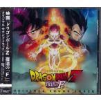 CD 劇場版 ドラゴンボールZ 復活の「F」オリジナル・サウンドトラック[キングレコード]《取り寄せ※暫定》