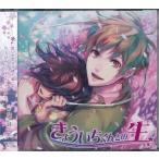 CD ドラマCD「きょういちくんとの一生」 / 山下誠一郎[Storia]《取り寄せ※暫定》