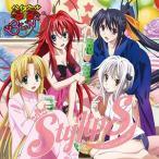 CD TVアニメ『ハイスクールD×D BorN』ED主題歌 「ギブミー・シークレット」 通常盤 / StylipS[ランティス]《取り寄せ※暫定》