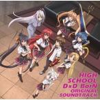 CD TVアニメ『ハイスクールD×D BorN』オリジナルサウンドトラック[ランティス]《取り寄せ※暫定》