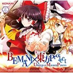 CD BEMANI×東方Project Ultimate MasterPieces[コナミ]《取り寄せ※暫定》